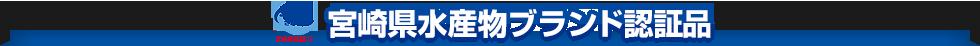 宮崎県水産ブランド認証品