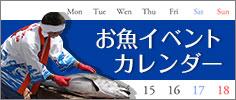 お魚イベントカレンダー