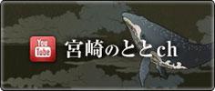 宮崎のととch