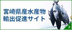宮崎県産水産物輸出促進サイト