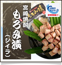宮崎焼酎もろみ漬け(シイラ)