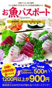 お魚パスポートvol.3 表紙JPEG